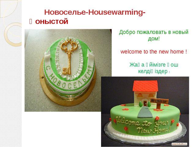 Новоселье-Housewarming-Қоныстой Добро пожаловать в новый дом! welcome to the...