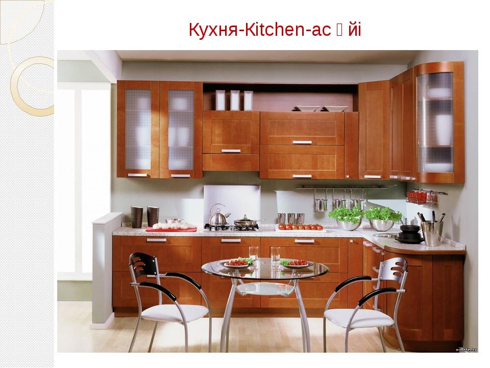 Кухня-Кitchen-ас үйі