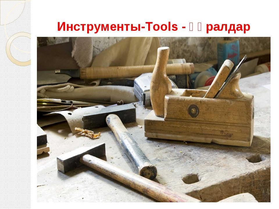 Инструменты-Тools - құралдар