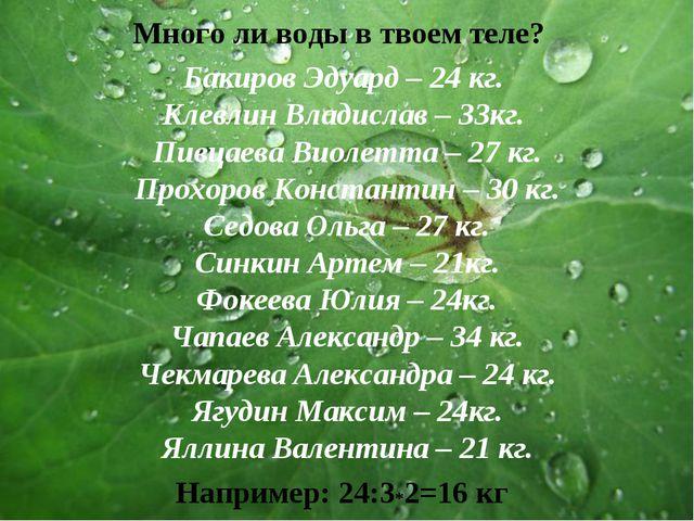 Бакиров Эдуард – 24 кг. Клевлин Владислав – 33кг. Пивцаева Виолетта – 27 кг....