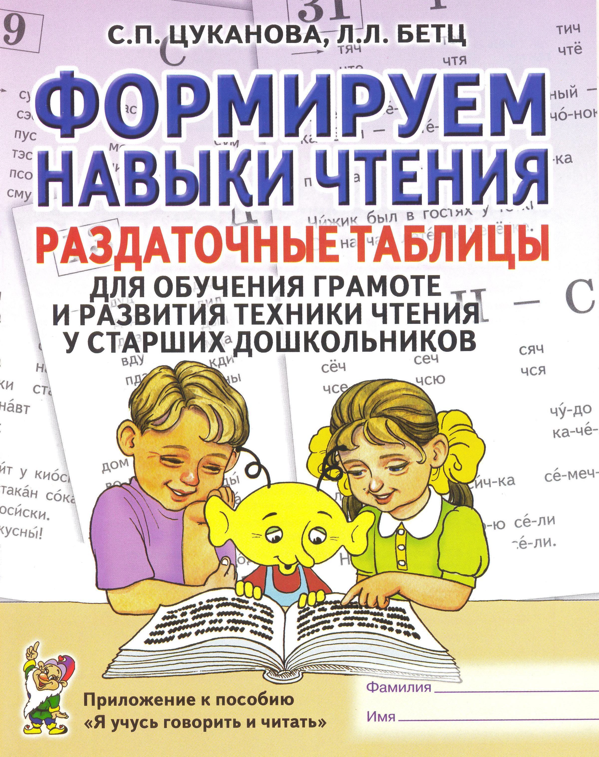 Коррекция навыка чтения у ребенка