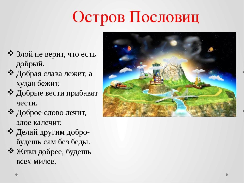 Остров Пословиц Злой не верит, что есть добрый. Добрая слава лежит, а худая б...