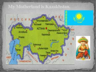My Motherland is Kazakhstan.