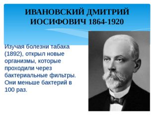 Изучая болезни табака (1892), открыл новые организмы, которые проходили через