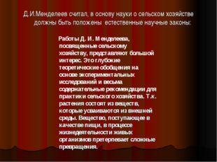 Д.И.Менделеев считал, в основу науки о сельском хозяйстве должны быть положен