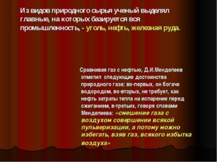 Сравнивая газ с нефтью, Д.И.Менделеев отметил следующие достоинства природно