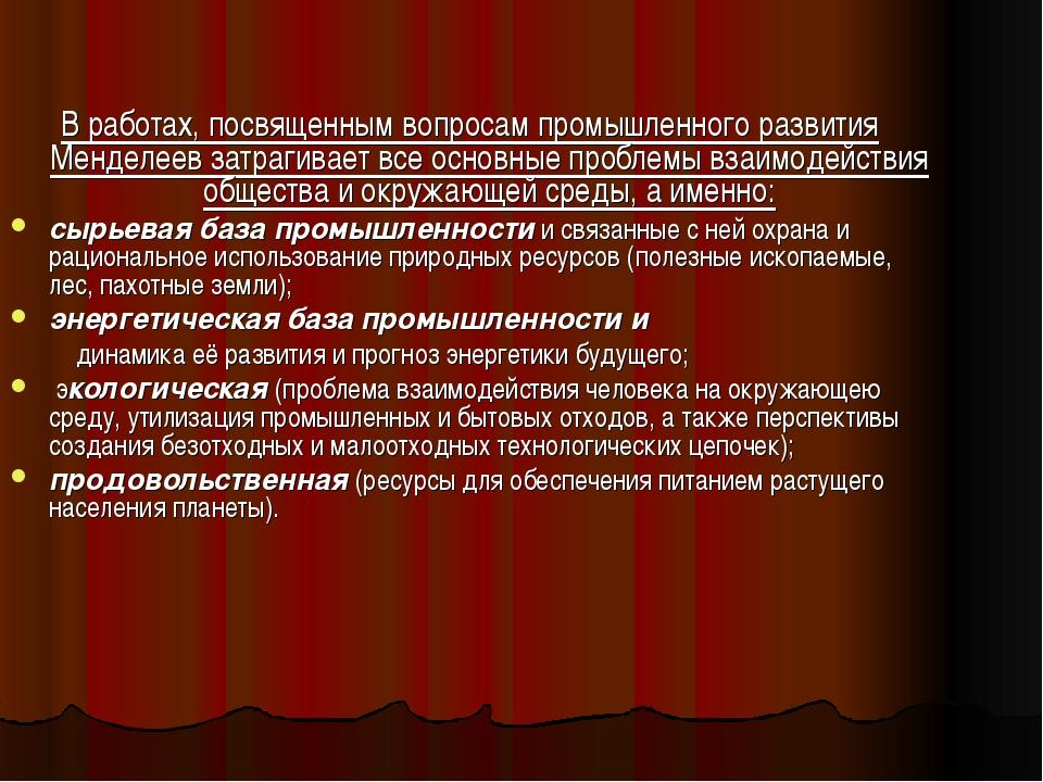 В работах, посвященным вопросам промышленного развития Менделеев затрагивает...