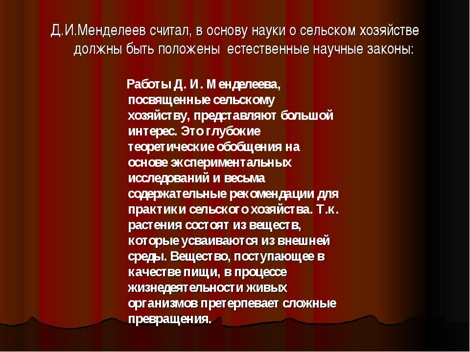 Д.И.Менделеев считал, в основу науки о сельском хозяйстве должны быть положен...
