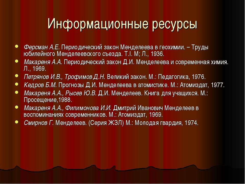 Информационные ресурсы Ферсман А.Е. Периодический закон Менделеева в геохимии...
