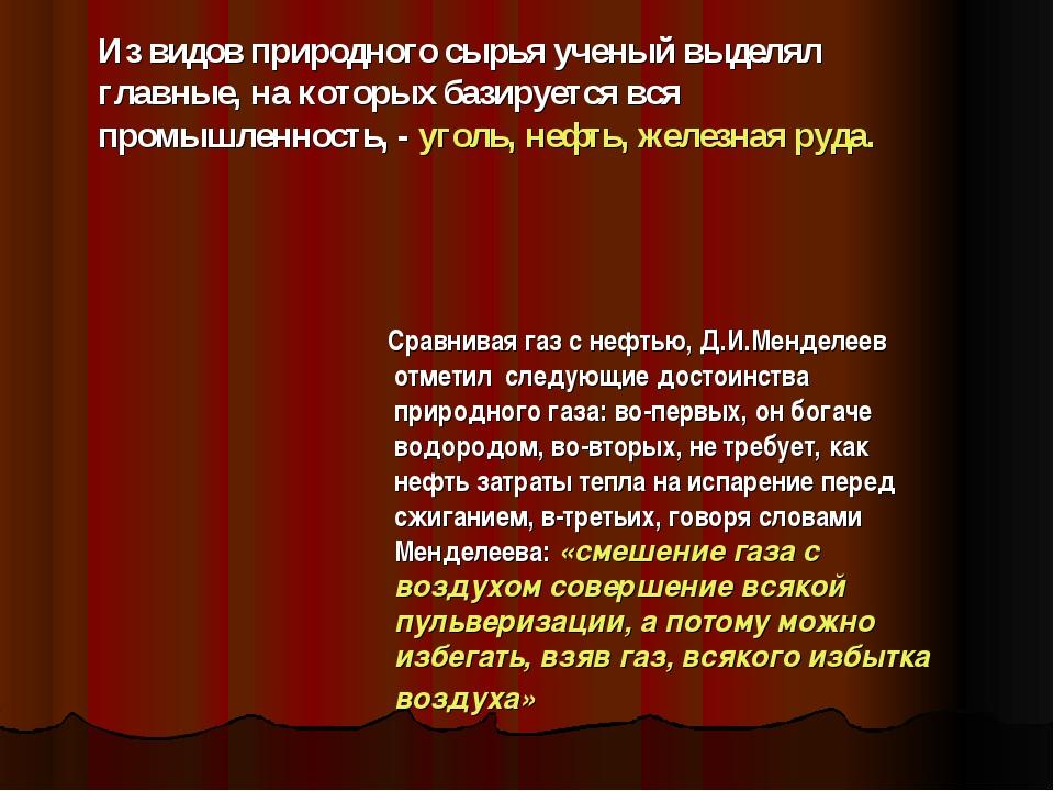 Сравнивая газ с нефтью, Д.И.Менделеев отметил следующие достоинства природно...