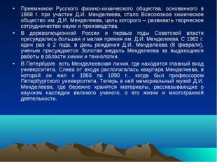 Преемником Русского физико-химического общества, основанного в 1868 г. при уч
