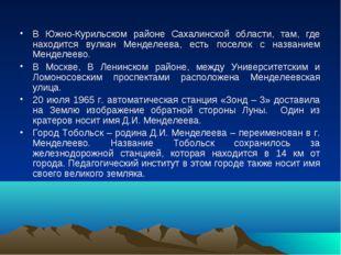 В Южно-Курильском районе Сахалинской области, там, где находится вулкан Менде