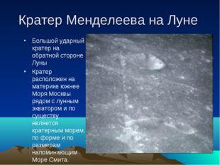 Кратер Менделеева на Луне Большой ударный кратер на обратной стороне Луны Кра