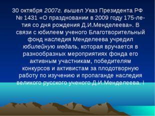 30 октября 2007г. вышел Указ Президента РФ № 1431 «О праздновании в 2009 году