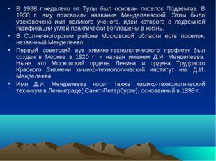 В 1938 г.недалеко от Тулы был основан поселок Подземгаз. В 1958 г. ему присво