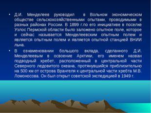 Д.И. Менделеев руководил в Вольном экономическом обществе сельскохозяйственны