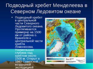 Подводный хребет Менделеева в Северном Ледовитом океане Подводный хребет в це