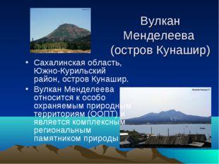 Вулкан Менделеева (остров Кунашир) Сахалинская область, Южно-Курильский район