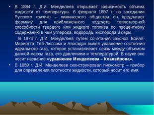 В 1884 г. Д.И. Менделеев открывает зависимость объема жидкости от температуры