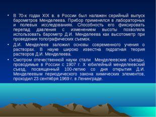 В 70-х годах XIX в. в России был налажен серийный выпуск барометров Менделеев