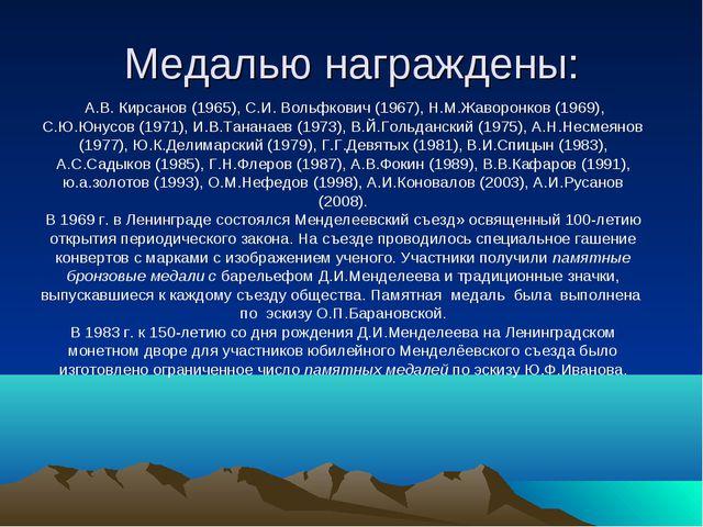 Медалью награждены: А.В. Кирсанов (1965), С.И. Вольфкович (1967), Н.М.Жаворон...