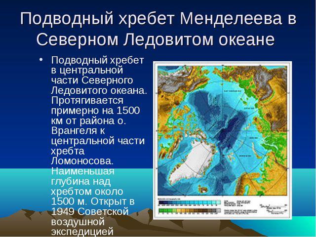 Подводный хребет Менделеева в Северном Ледовитом океане Подводный хребет в це...