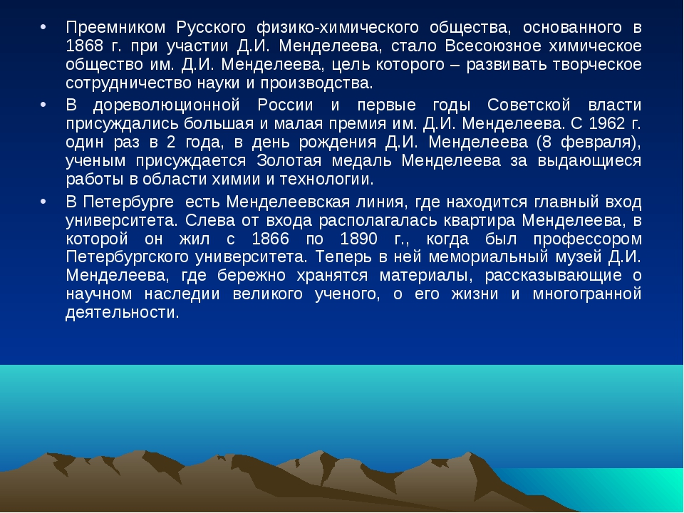 Преемником Русского физико-химического общества, основанного в 1868 г. при уч...