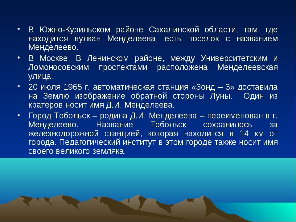 В Южно-Курильском районе Сахалинской области, там, где находится вулкан Менде...