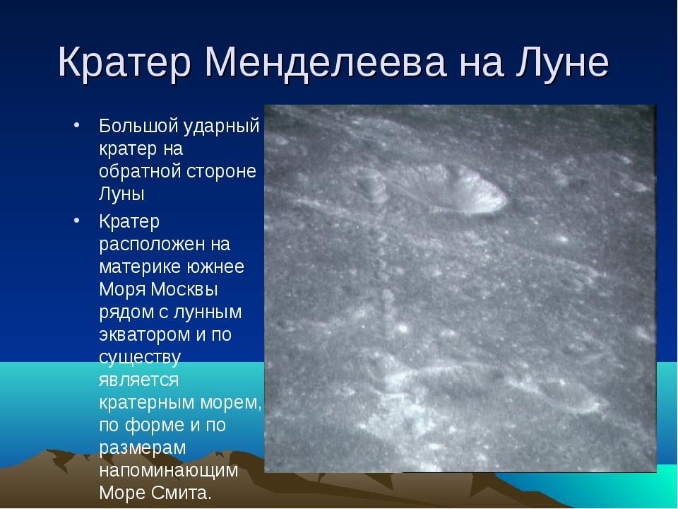 Кратер Менделеева на Луне Большой ударный кратер на обратной стороне Луны Кра...