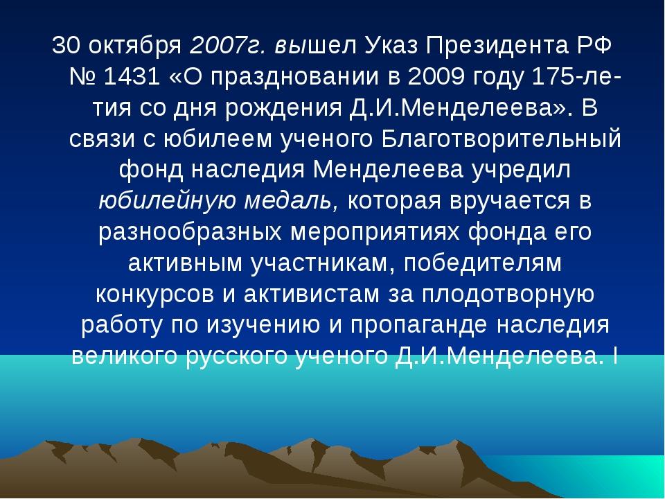 30 октября 2007г. вышел Указ Президента РФ № 1431 «О праздновании в 2009 году...
