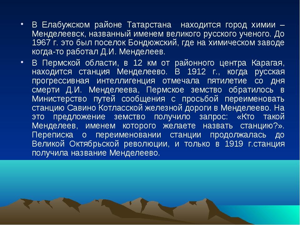 В Елабужском районе Татарстана находится город химии – Менделеевск, названный...