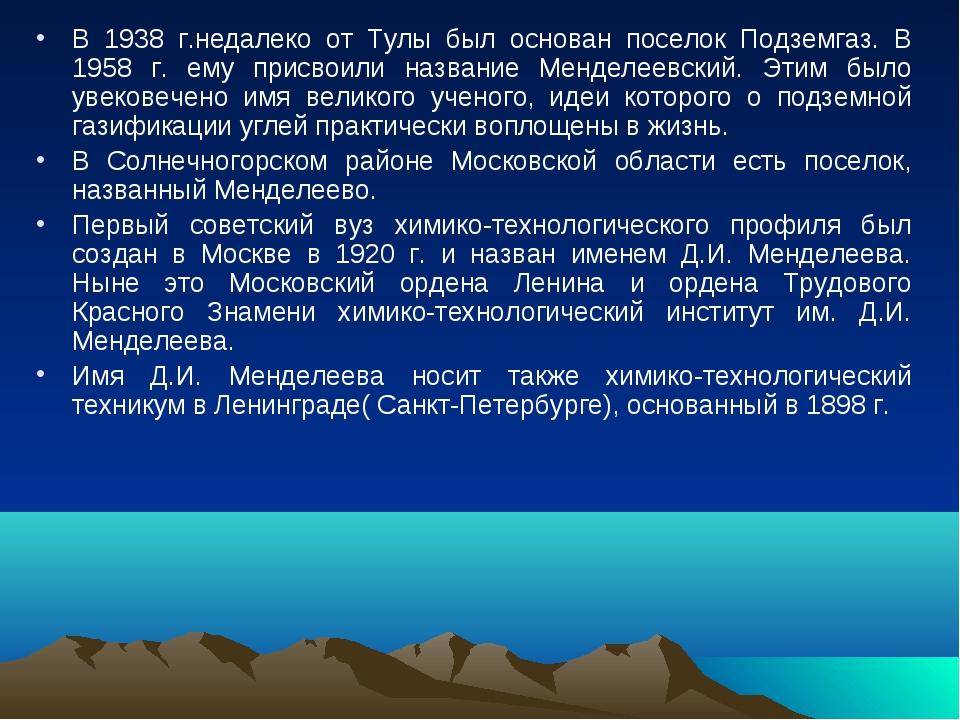 В 1938 г.недалеко от Тулы был основан поселок Подземгаз. В 1958 г. ему присво...