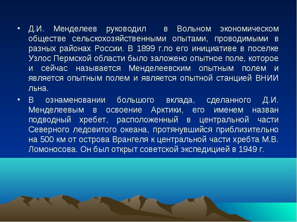 Д.И. Менделеев руководил в Вольном экономическом обществе сельскохозяйственны...
