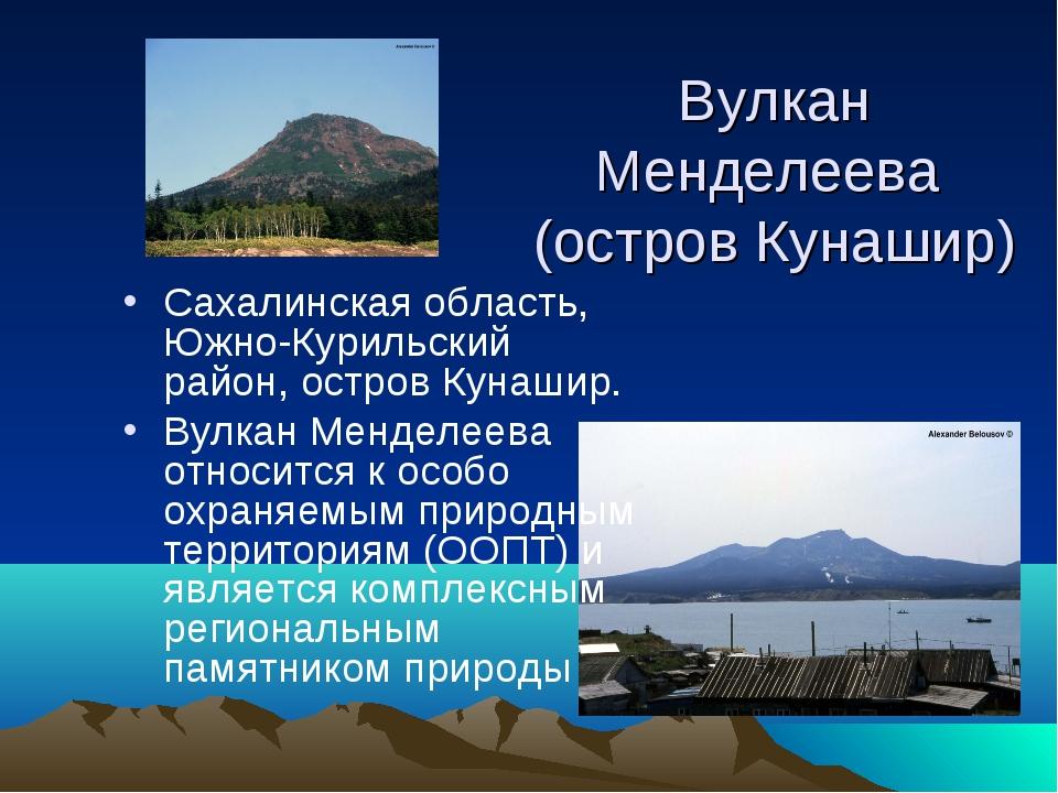 Вулкан Менделеева (остров Кунашир) Сахалинская область, Южно-Курильский район...