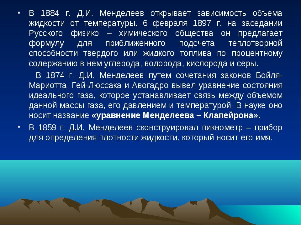 В 1884 г. Д.И. Менделеев открывает зависимость объема жидкости от температуры...