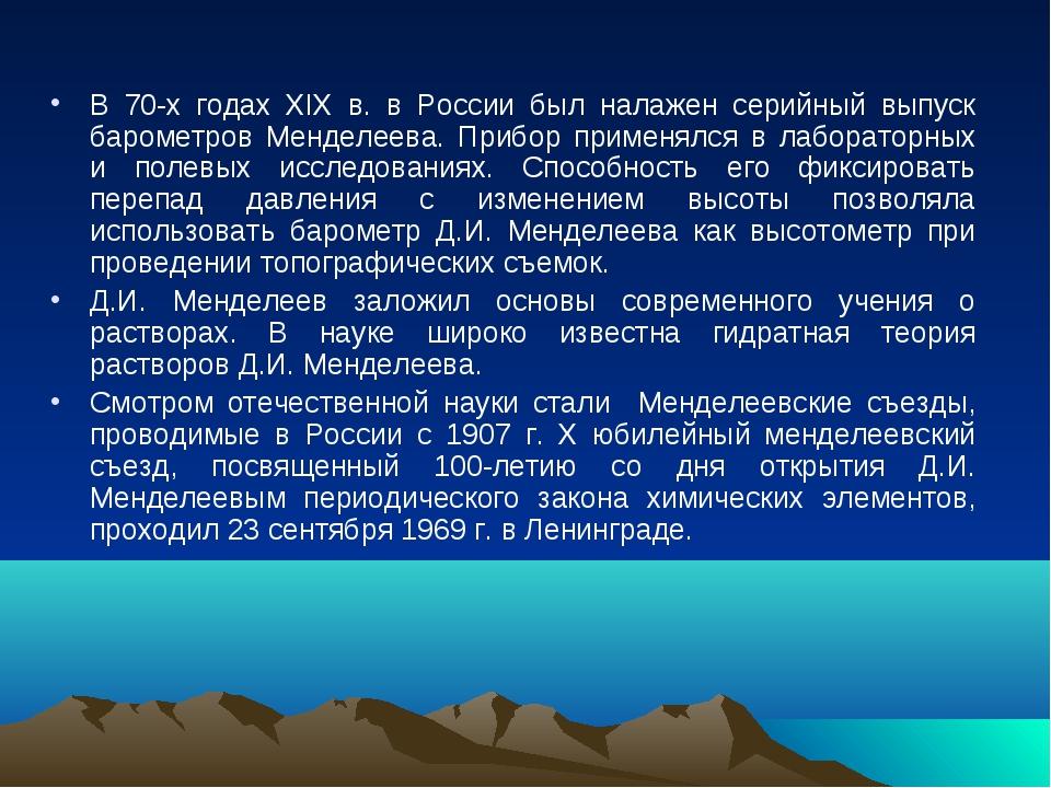В 70-х годах XIX в. в России был налажен серийный выпуск барометров Менделеев...