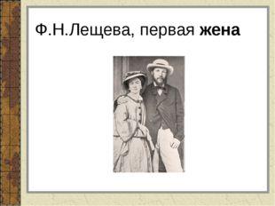 Ф.Н.Лещева, первая жена