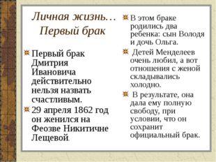 Личная жизнь… Первый брак Первый брак Дмитрия Ивановича действительно нельзя