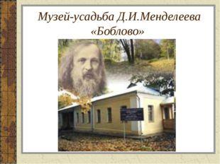 Музей-усадьба Д.И.Менделеева «Боблово»