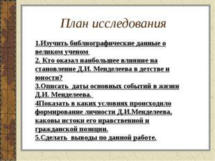 План исследования 1.Изучить библиографические данные о великом ученом 2. Кто