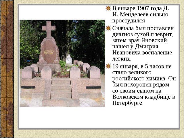 В январе 1907 года Д. И. Менделеев сильно простудился Сначала был поставлен д...