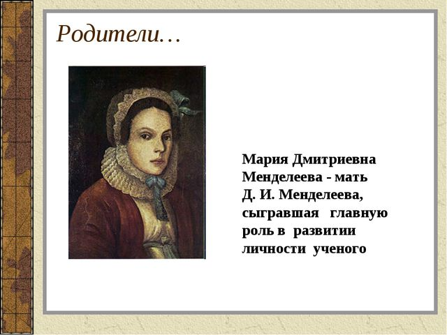 Родители… Мария Дмитриевна Менделеева - мать Д.И.Менделеева, сыгравшая глав...