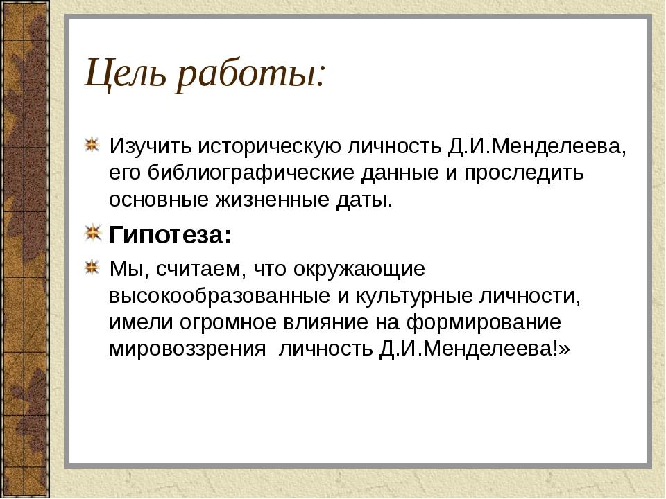 Цель работы: Изучить историческую личность Д.И.Менделеева, его библиографичес...