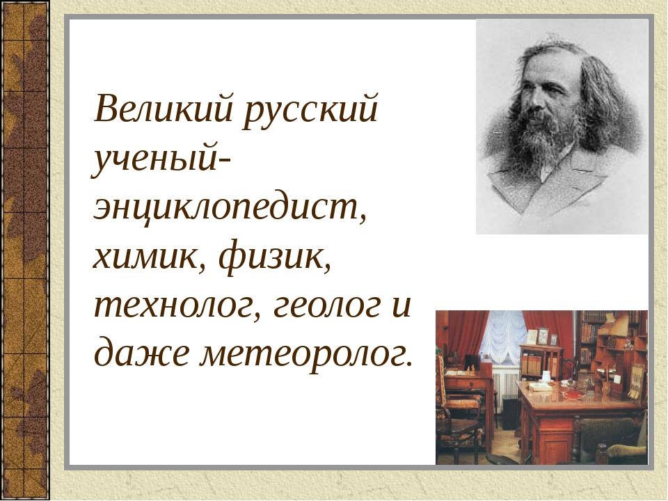 Великий русский ученый-энциклопедист, химик, физик, технолог, геолог и даже м...