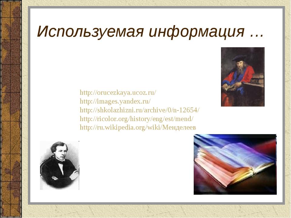 Используемая информация … http://orucezkaya.ucoz.ru/ http://images.yandex.ru/...