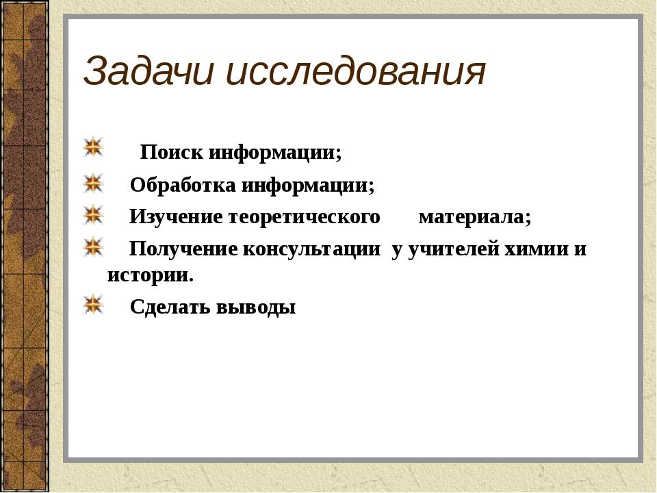 Задачи исследования Поиск информации; Обработка информации; Изучение теоретич...