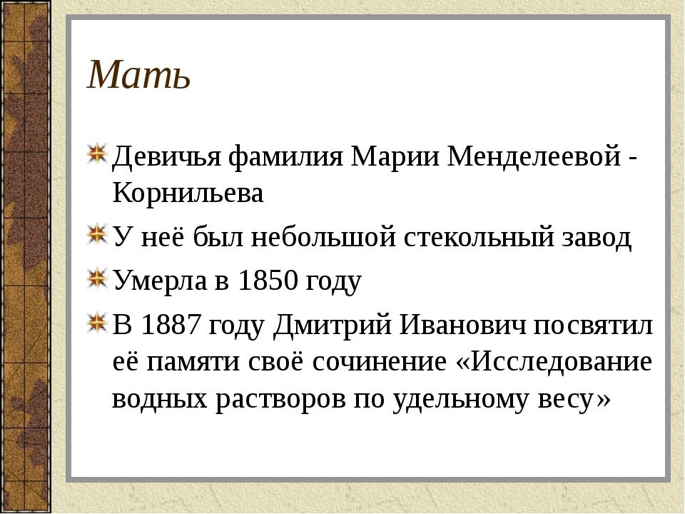 Мать Девичья фамилия Марии Менделеевой - Корнильева У неё был небольшой стеко...
