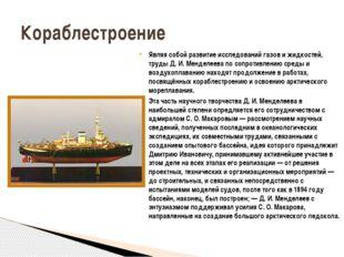 Являя собой развитие исследований газов и жидкостей, труды Д. И. Менделеева п