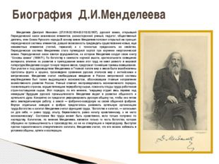 Менделеев Дмитрий Иванович (27.01/8.02.1834-20.01/2.02.1907), русский химик,