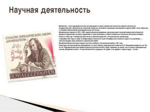 Менделеев — автор фундаментальных исследований по химии, химической технологи